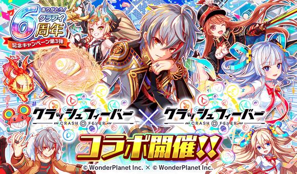 07/16(金)より、『クラッシュフィーバー』×『クラッシュフィーバー』コラボキャンペーン開催!