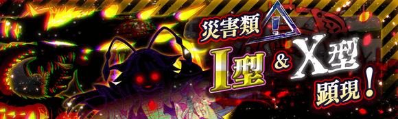 【追記】07/20(火)より、期間限定クエスト「災害類I型&X型顕現!」開催!