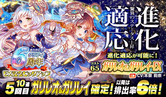 07/16(金)より、「6周年EX記念ピックアップ」開催!