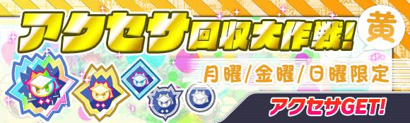 【追記】07/23(金)より、「アクセサ回収大作戦!」開催!