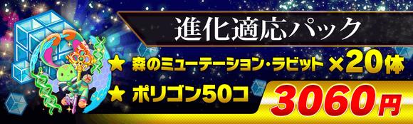 07/23(金)より、「進化適応パック」登場!