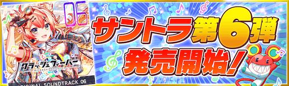 07/20(火)より、サウンドトラック第6弾発売!