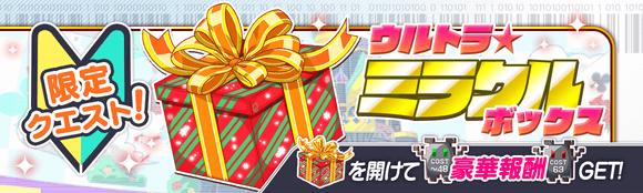 07/23(金)より、期間限定クエスト「ウルトラ★ミラクルボックス」開催!