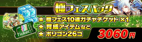 07/23(金)より、「極フェスパック」登場!