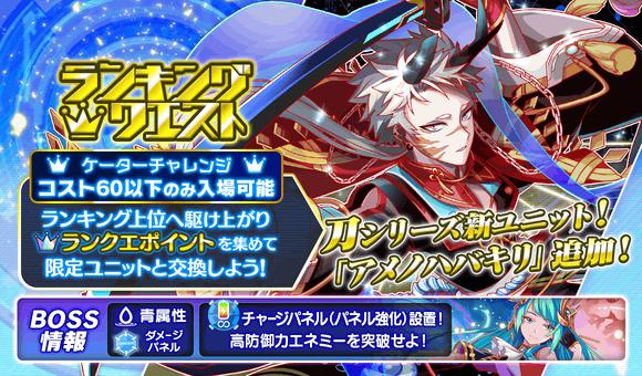 【追記】07/20(火)より、ランキングクエスト「ケーターチャレンジ」開催!
