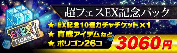 09/17(金)より、「超フェスEX記念パック」登場!
