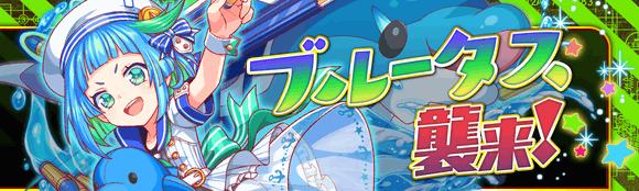 09/07(火)より、イベントクエスト「ブルータス襲来!」開催!