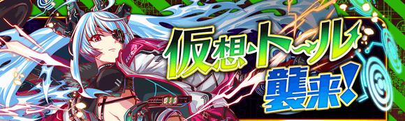 09/14(火)より、イベントクエスト「仮想・トール襲来!」開催!