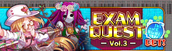 【09/21追記】09/17(金)より、「EXAM QUEST -Vol.3-」開催!