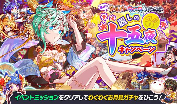 09/10(金)より、「麗しの十五夜キャンペーン」開催!
