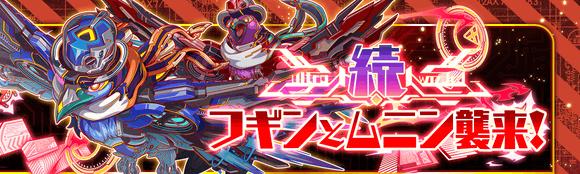 09/17(金)より、イベントクエスト「続・フギンとムニン襲来!」開催!
