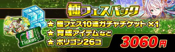 10/05(火)より、「極フェスパック」登場!