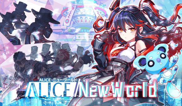 09/24(金)より、「ALICE/New World the 1st」開催!