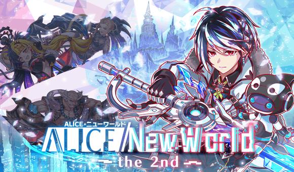 10/15(金)より、「ALICE/New World the 2nd」開催!