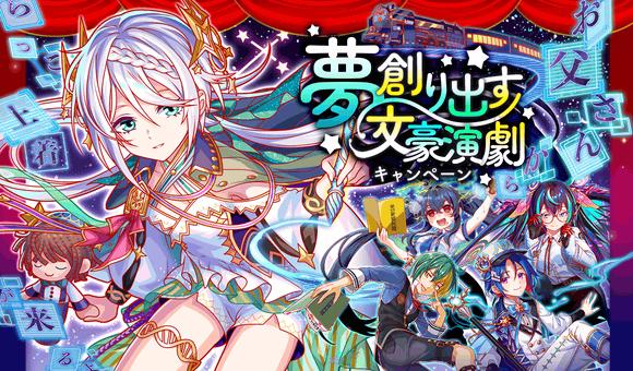 10/05(火)より、「夢創り出す文豪演劇キャンペーン」開催!