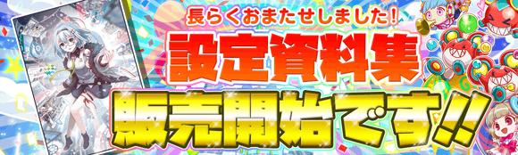 09/30(木)に、「クラッシュフィーバー オフィシャルファンブック」発売!