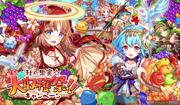 10/15(金)より、「秋の果実☆大収穫祭!!キャンペーン」開催!