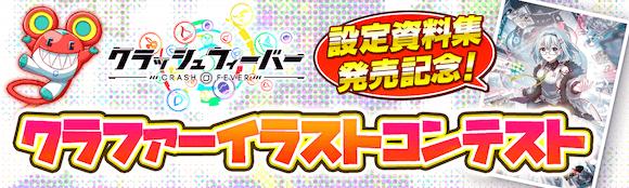 【追記】10/05(火)より、「設定資料集発売記念!クラファーイラストコンテスト」開催!