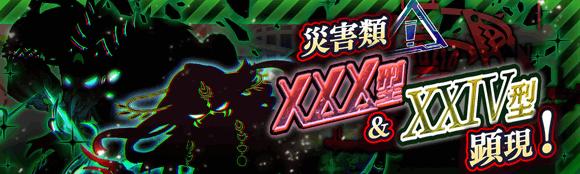 10/15(金)より、期間限定クエスト「災害類XXX型&XXIV型顕現!」開催!