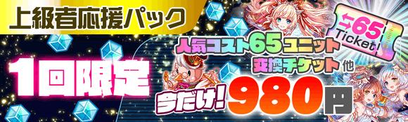 10/15(金)より、「応援パック」登場!