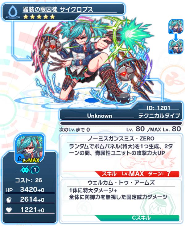 Unit1201_サイクロプス