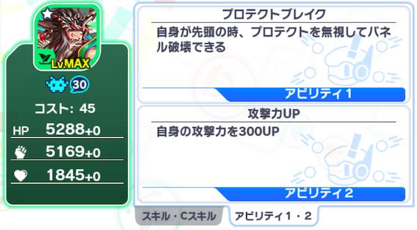 unit8034_牛頭馬面_ab