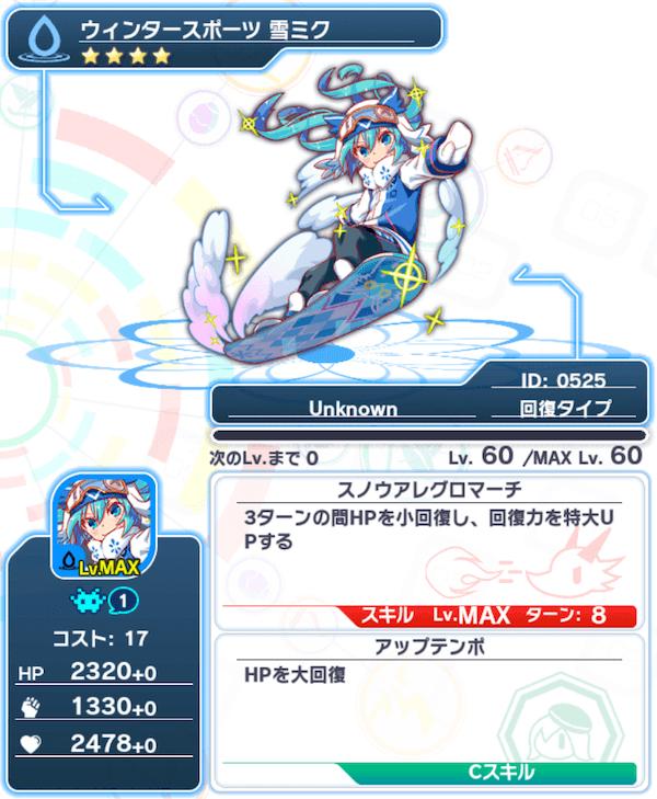 Unit525_ウィンタースポーツ 雪ミク