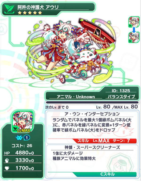 Unit1325_アウリ