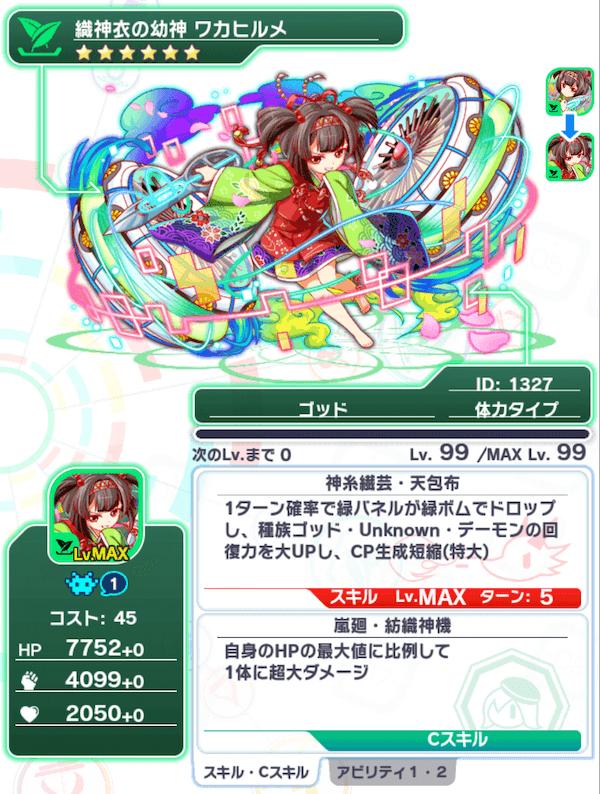 unit1327_ワカヒルメ